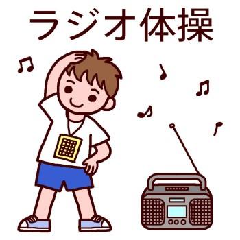ラジオとラジオ体操をする人