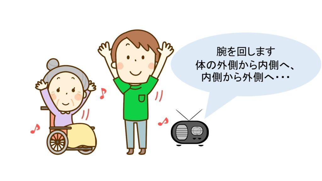 ラジオとラジオ体操をする男性と女性