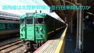 湖西線の電車