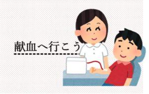 献血をしている男の子と係りの看護師