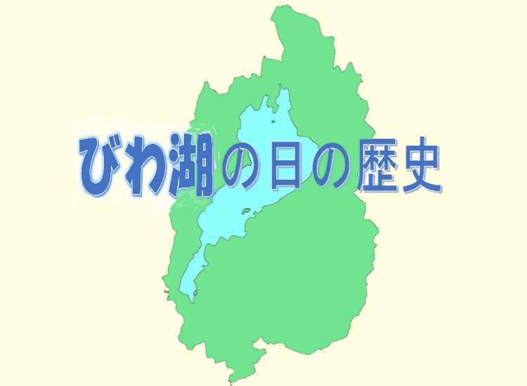 琵琶湖と滋賀県
