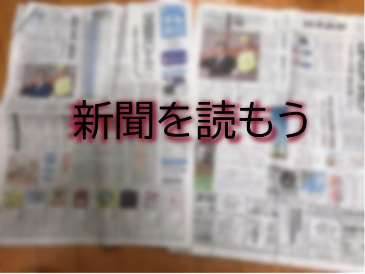 新聞2紙と文字