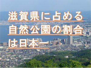 比叡山から見た滋賀県の写真と文字