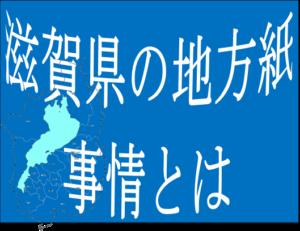 文字と琵琶湖の画像