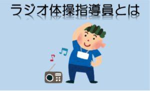 ラジオ体操をする男の子と文字