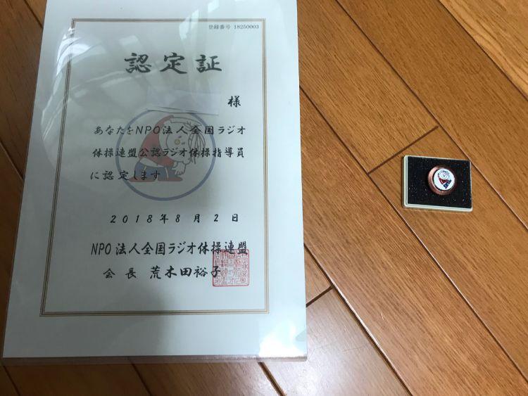 ラジオ体操指導員の認定証とバッジ