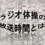 【NHKラジオ】ラジオ体操の放送時間とは?1日4回放送がある?
