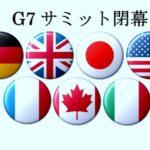 【G7サミット閉幕】これでもG7サミットの意義はある
