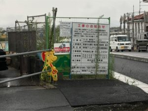 南草津プリムタウン工事のお知らせ看板