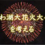 びわ湖大花火大会の日は膳所駅にも新快速が停まります。