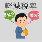 【軽減税率の導入】必要性に甚だ疑問