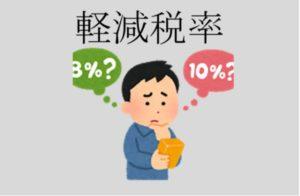 軽減税率の対象か否かで迷う人