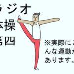 ラジオ体操第4は、面白いが難しすぎる…。