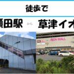 瀬田駅からイオンモール草津まで徒歩で行けます!