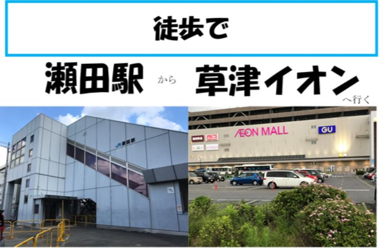 瀬田駅、イオンモール草津