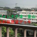 フォレオ大津一里山の新幹線展望テラスをご案内