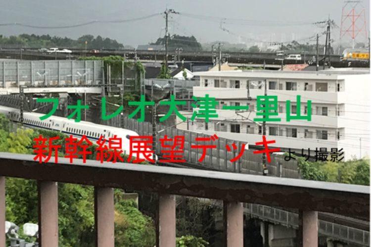 フォレオの新幹線展望デッキ