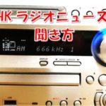 NHKラジオニュースの聞き方。アナウンサーにも注目!