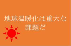 文字と太陽