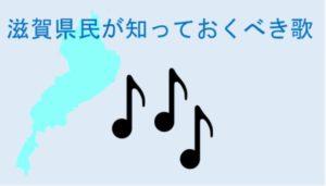 琵琶湖と音符と文字