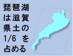 琵琶湖と文字