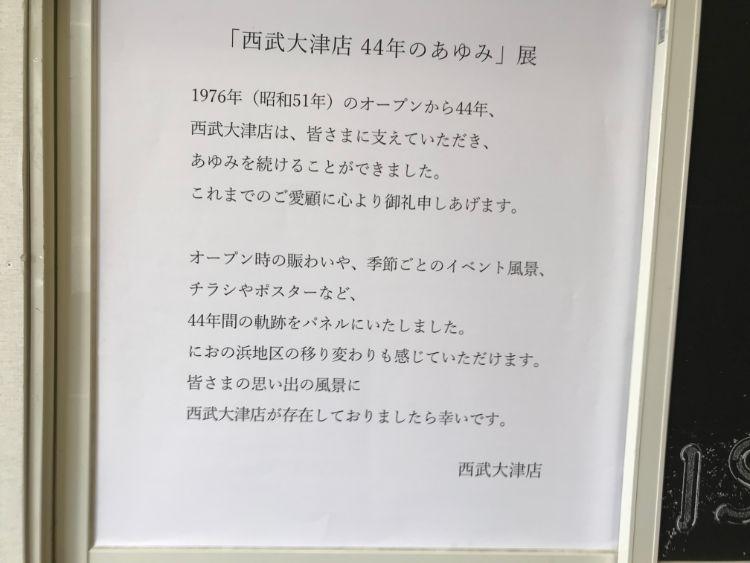 西武大津店44年のあゆみ展の案内