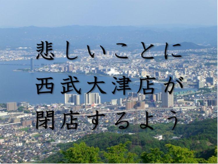 大津市の風景