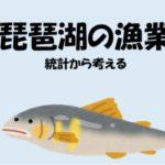 琵琶湖の漁業は厳しい状況だ-統計を見て考える