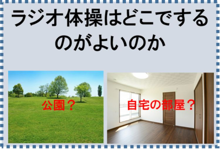 公園と部屋の画像と文字