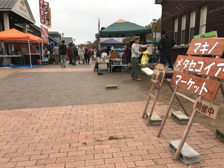 マキノメタセコイアマーケット