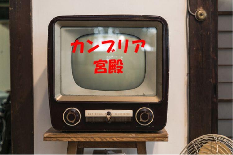 テレビと文字
