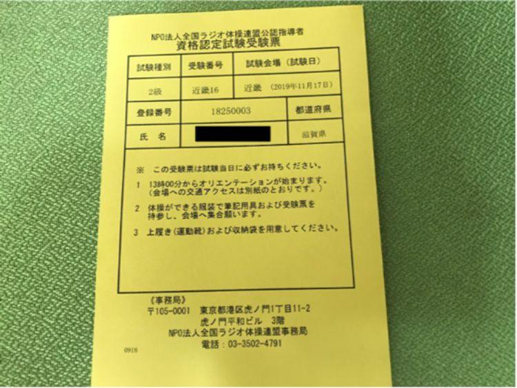 2級ラジオ体操指導士受験票