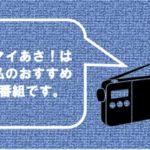 【NHKラジオ】情報番組といえばやはり(三宅民夫の)マイあさ!