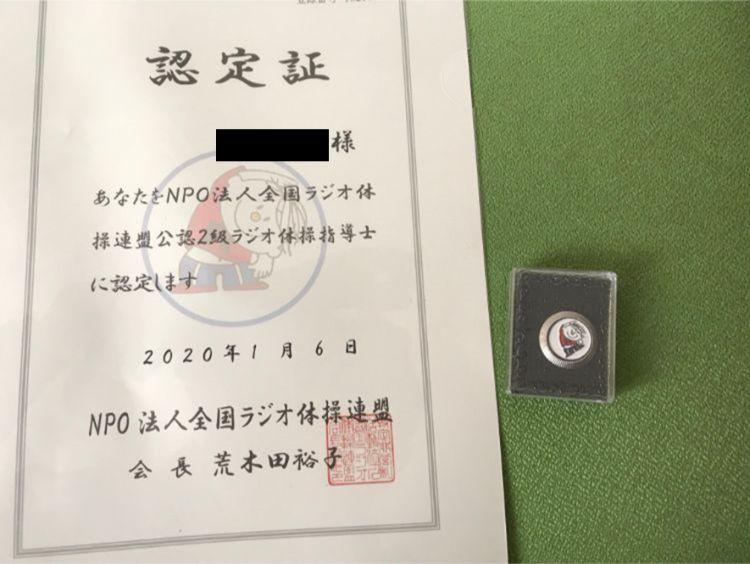 2級ラジオ体操指導士の認定証とバッチ