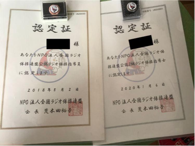ラジオ体操指導員と2級ラジオ体操指導士の認定証とバッチ