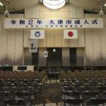 新成人として令和2年大津市成人式に参加!司会も務めた。