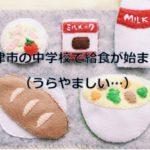 新しい調理場ができ、大津市立の中学校でも給食が始まった
