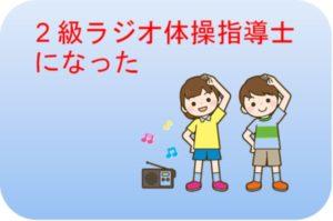 ラジオ体操をする子供と文字