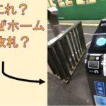貴生川駅構内(ホーム)にある改札機、これは何?