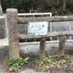 滋賀・水口公園を歩いてきた!自然を感じられます。