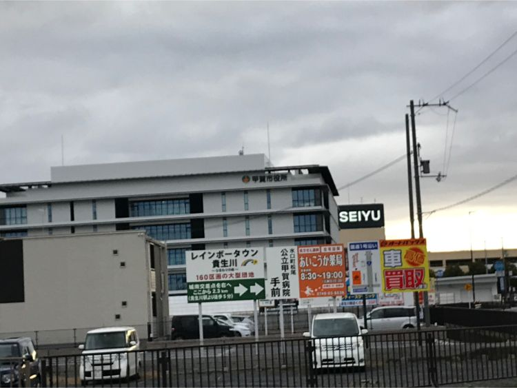 甲賀市役所と西友