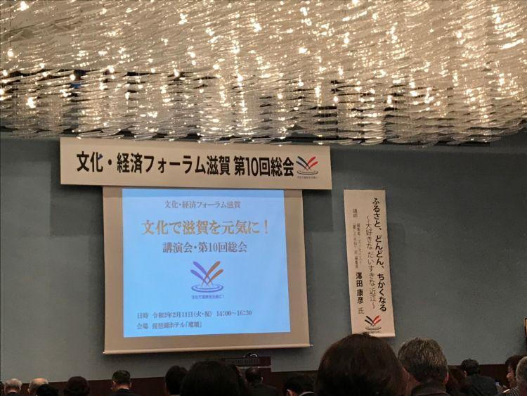 文化・経済フォーラム滋賀会場