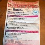 第11回滋賀県がん医療フォーラムの講演を聞いてきた。