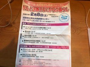 滋賀県がん医療フォーラムビラ