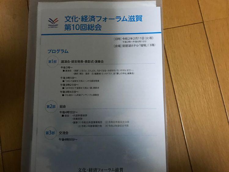 文化・経済フォーラム滋賀パンフレット