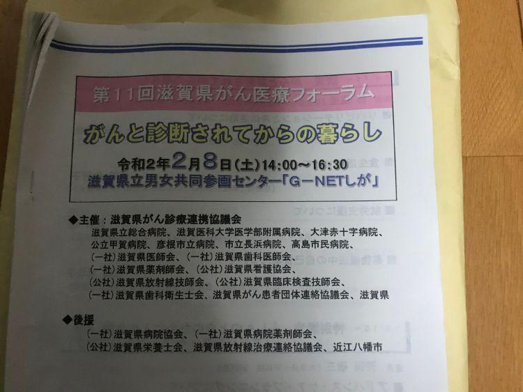 第11回滋賀県がん医療フォーラム資料