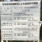 新滋賀県立体育館(滋賀ダイハツアリーナ)の建設現場を見てきた