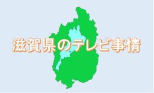 文字と滋賀県