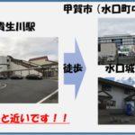 貴生川駅~水口城南駅(水口町中心部)へは意外と徒歩で行けます