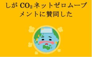 文字と温暖化した地球
